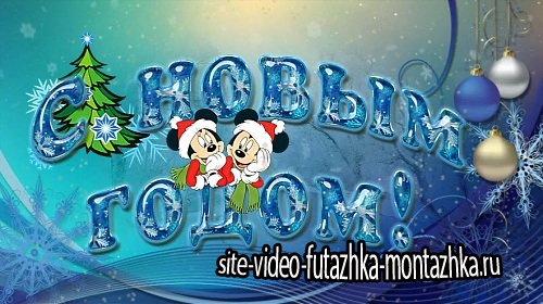 Новогодний футаж HD - Поздравление от Микки Мауса