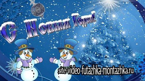 Футаж - Новогоднее поздравление