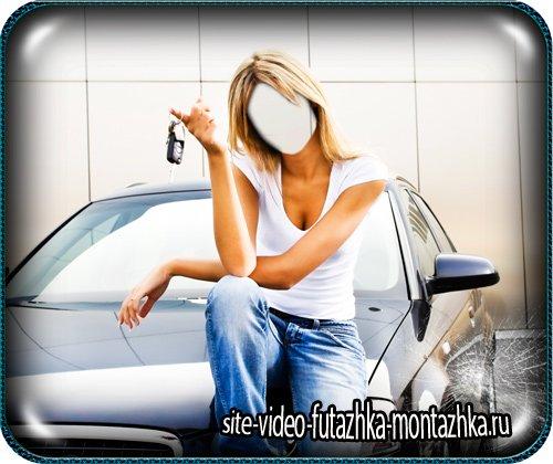 Фотошаблон  - Ключи от моей машины