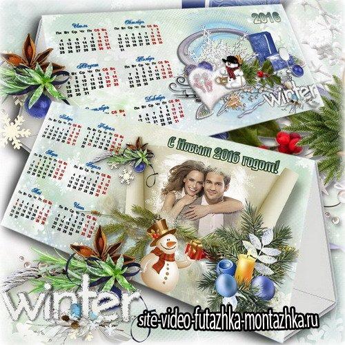 Новогодний календарь для офиса и дома - Сказочный праздник