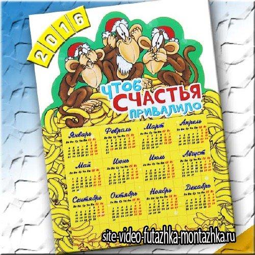 Календарь 2016 - Три обезьянки
