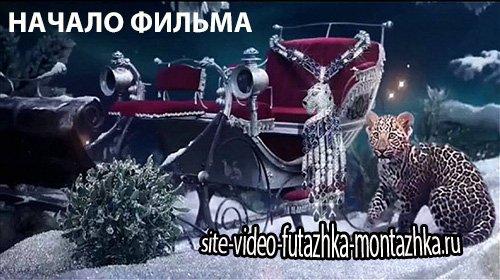 Новогодняя Видео заставка - Начало фильма
