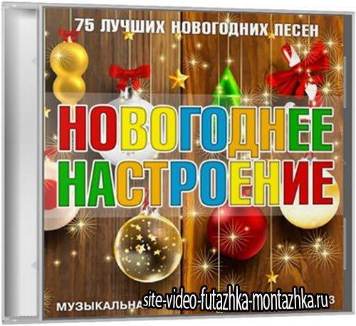 Новогоднее Настроение (2015)