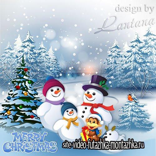 PSD исходник - Веселая семья снеговиков