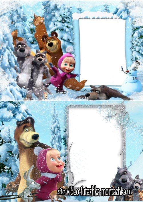 Рамки для фотошопа  - Веселая Маша