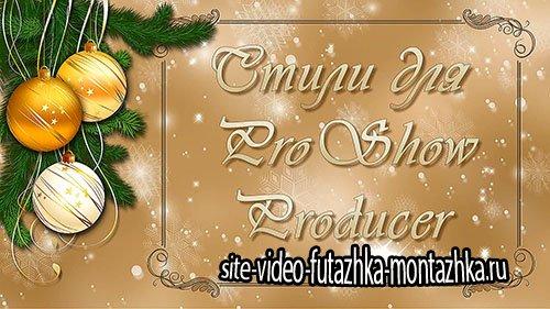 ProShow Producer Styles Новогодние стили 39-40