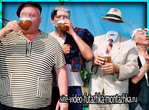 Шаблон фотошоп - Комедианты пьют пиво