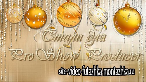 ProShow Producer Styles Новогодние стили 41-42