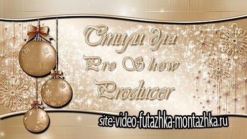 ProShow Producer Styles Новогодние стили 43-44