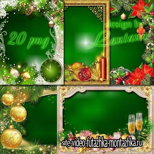 Набор праздничных рамок - Весело встречаем Новый год