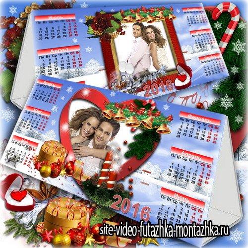 Романтический настольный календарь для офиса и дома на 2016  год - Любовь моя