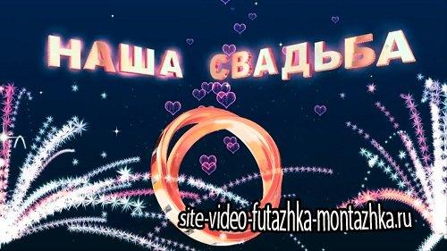 Видео футаж HD - Наша Свадьба