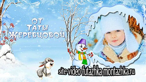 ProShow Producer Project Детский зимний проект - альбом 25