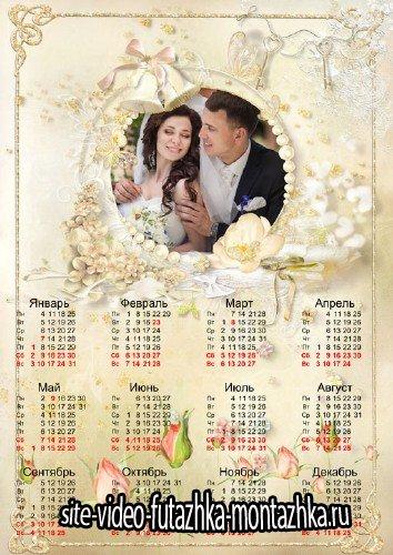 Календарь-фоторамка на 2016 год - Наша свадьба