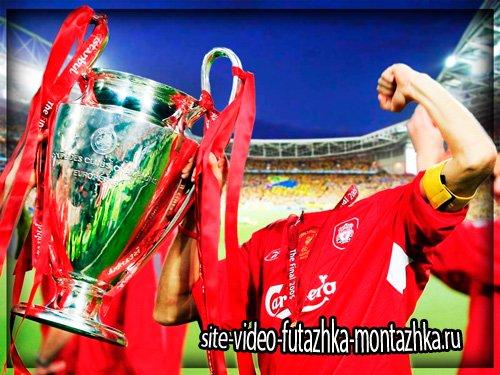 Шаблон фотошоп - Чемпионы футбола