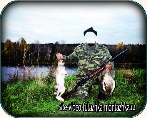 Шаблон для фотошоп - Две добычи охотника