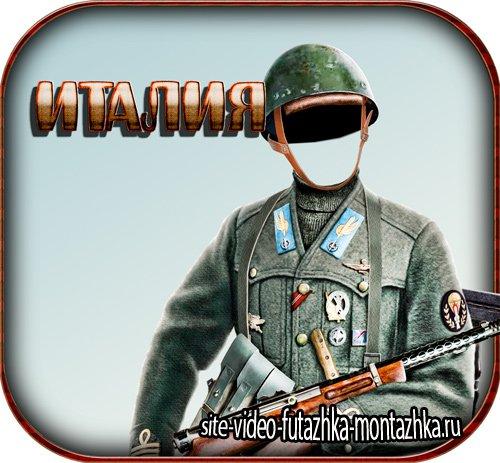 Шаблон мужской - Итальянский рядовой солдат