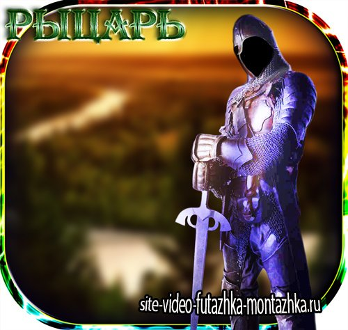 Psd - Рыцарь в латах