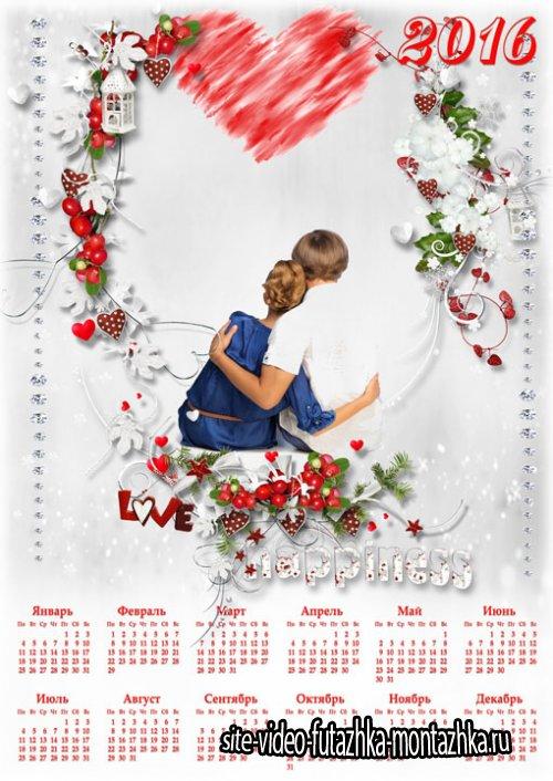 Календарь-фоторамка на 2016 год - LOVE