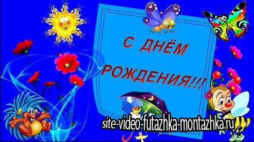 Видео футаж HD - Happy birthday to you!