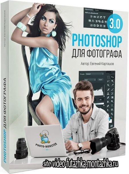 Photoshop для фотографа 3.0. Видеокурс (RUS/2016)