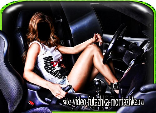 Женский шаблон для фото - За рулём крутого машины