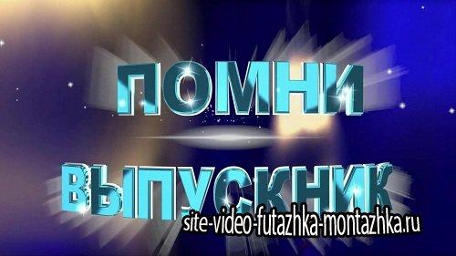 Школьный футаж HD - Помни выпускник