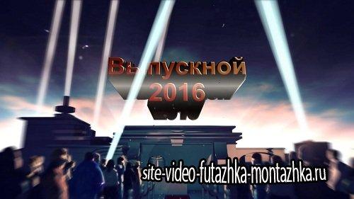 Школьные футажи - Выпускной 2016 (2 шт.)