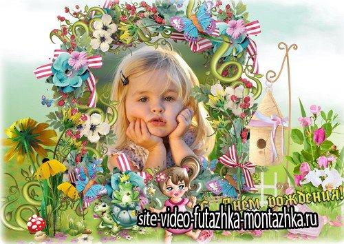 Детская поздравительная рамка - С Днем рождения