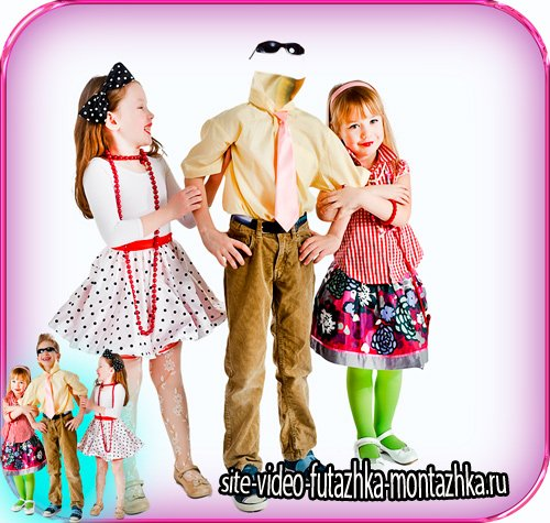 Psd фотошоп - Мальчик и две девочки