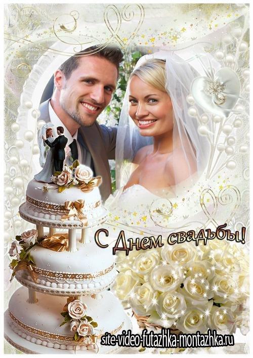 Свадебная рамка для оформления фото - Долгожданный праздник