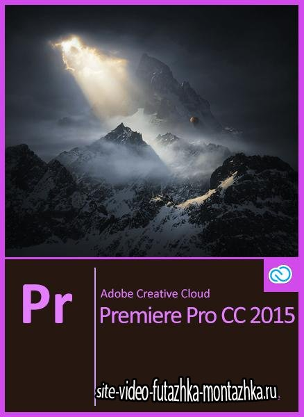 Adobe Premiere Pro CC 2015.3 10.3.0.202 (2016/MULTI/RUS)