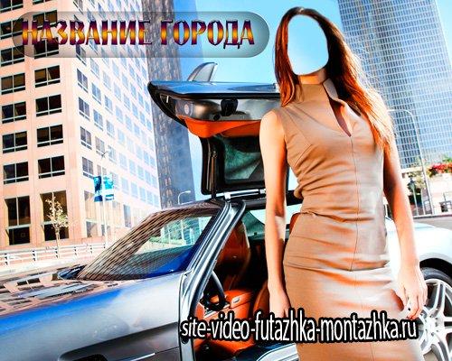 Костюм для фотошопа - Девушка у модного авто