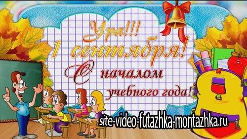 Здравствуй, школа! - проект для ProShow Producer®