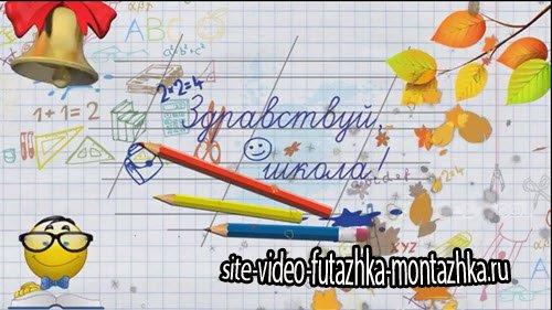 Футаж HD - С 1 Сентября - Поздравление
