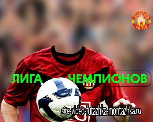 Template - Лига чемпионов