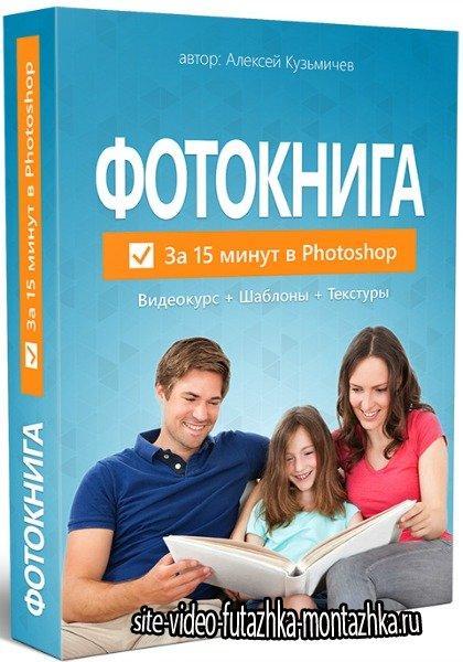 Фотокнига за 15 минут в Photoshop. Видеокурс (RUS/2016)