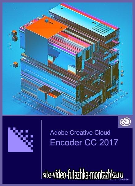 Adobe Media Encoder CC 2017 11.0.0.131 (ML/RUS/2016)