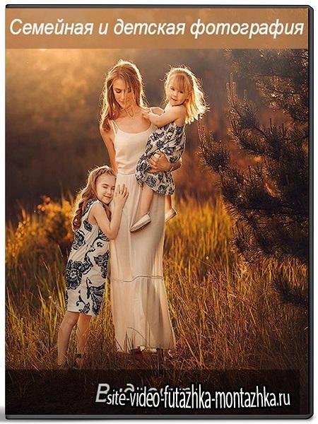Семейная и детская фотография. Видеокурс (RUS/2016)