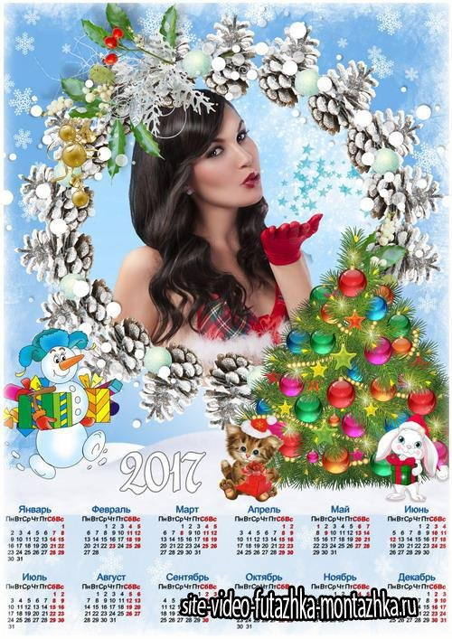 Календарь с рамкой для фото - Новогодний чудесный праздник