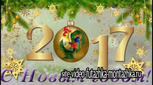 Этот Новый 2017 год! - проект для ProShow Producer®