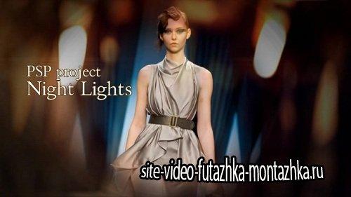 Проект ProShow Producer - Night Lights