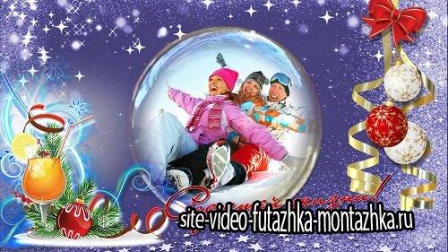 Новогодние пожелания - Проект ProShow Producer