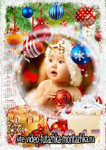 Календарь 2017 - Наш малыш