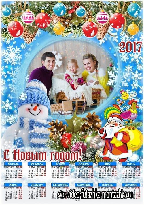 Новогодняя рамка с календарем на 2017 год - Веселый праздник