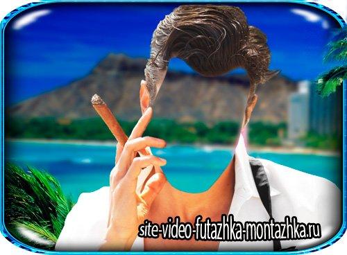 Шаблон - Парень с сигарой на Маями