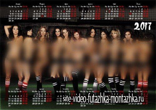 Календарь 2017 - Футбол и девушки
