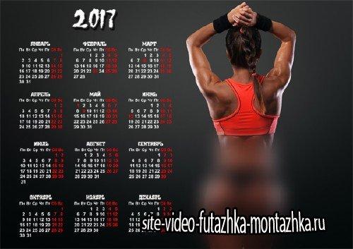 На 2017 год календарь - Спорт и девушки