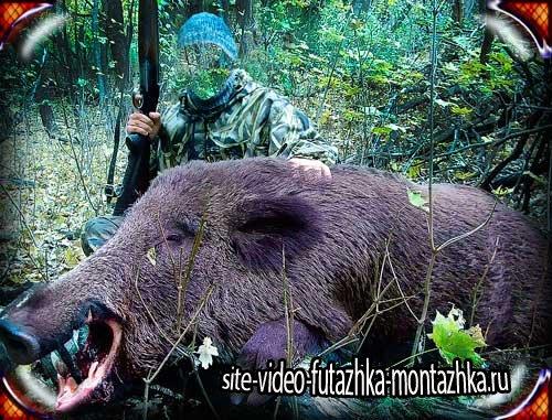 Костюм для фотомонтажа - Охота на кабана