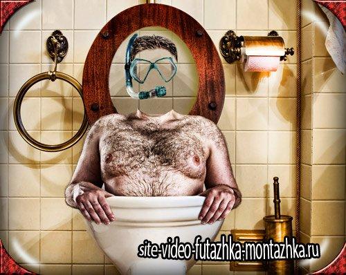 Смешной фотошаблон для фотошопа - Плавание в унитазе